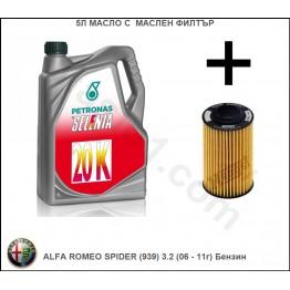 5л Масло с Маслен филтър за ALFA ROMEO SPIDER (939) 3.2 (06 - 11г) Бензин