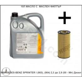 10л Масло с Маслен филтър за MERCEDES-BENZ SPRINTER I (903), (904) 2,3 до 2,9 (00 - 99г) Дизел
