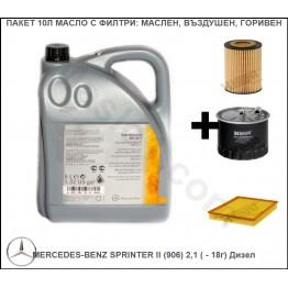 Пакет 10Л Масло с Филтри за MERCEDES-BENZ SPRINTER II (906) 2,1 ( - 18г) Дизел