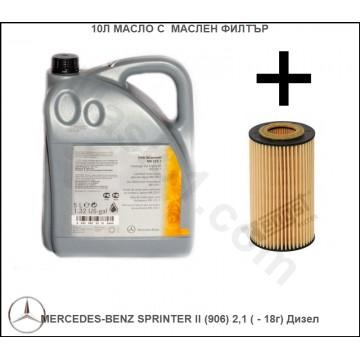 10л Масло с Маслен филтър за MERCEDES-BENZ SPRINTER II (906) 2,1 ( - 18г) Дизел