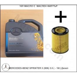 10л Масло с Маслен филтър за MERCEDES-BENZ SPRINTER II (906) 3.0 ( - 16г) Дизел