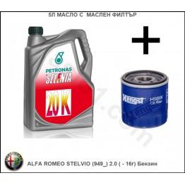 5л Масло с Маслен филтър за ALFA ROMEO STELVIO (949_) 2.0 ( - 16г) Бензин