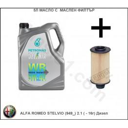 5л Масло с Маслен филтър за ALFA ROMEO STELVIO (949_) 2.1 ( - 16г) Дизел
