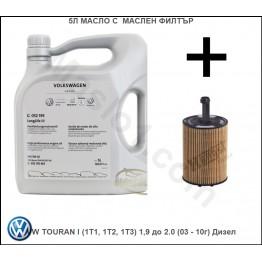 5л Масло с Маслен филтър за VW TOURAN I (1T1, 1T2, 1T3) 1,9 до 2.0 (03 - 10г) Дизел