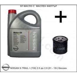 5л Масло с Маслен филтър за NISSAN X-TRAIL I (T30) 2.0 до 2.5 (01 - 13г) Бензин