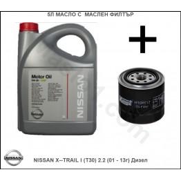 5л Масло с Маслен филтър за NISSAN X--TRAIL I (T30) 2.2 (01 - 13г) Дизел
