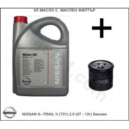 5л Масло с Маслен филтър за NISSAN X--TRAIL II (T31) 2.0 (07 - 13г) Бензин