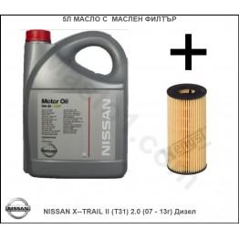 5л Масло с Маслен филтър за NISSAN X--TRAIL II (T31) 2.0 (07 - 13г) Дизел
