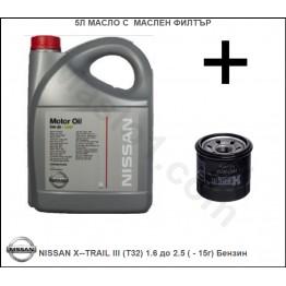 5л Масло с Маслен филтър за NISSAN X--TRAIL III (T32) 1.6 до 2.5 ( - 15г) Бензин
