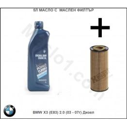 5л Масло с Маслен филтър за BMW X3 (E83) 2.0 (03 - 07г) Дизел