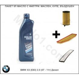 Пакет 5Л Масло с Филтри за BMW X3 (E83) 2.0 (07 - 11г) Дизел
