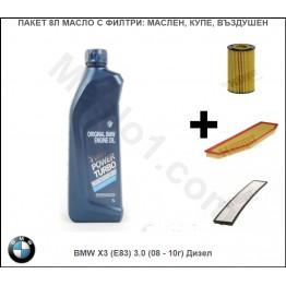 Пакет 8Л Масло с Филтри за BMW X3 (E83) 3.0 (08 - 10г) Дизел