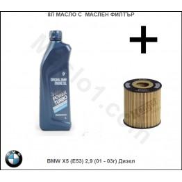 8л Масло с Маслен филтър за BMW X5 (E53) 2,9 (01 - 03г) Дизел